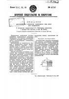 Патент 48746 Электрический генератор переменного тока высокого напряжения