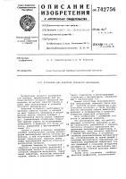 Патент 742756 Установка для контроля твердости материалов