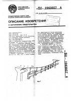 Патент 1043057 Подвесная канатная дорога