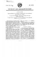 Патент 15479 Приспособление для проверки поверхностей, расположенных под углом друг к другу