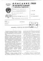 Патент 178221 Питающее устройство для дробилкиj?