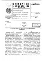 Патент 465006 Способ передачи сигналов с кодоимпульсной модуляцией