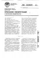 Патент 1516523 Устройство для формирования слоя стеблей лубяных растений