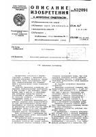 Патент 832091 Выхлопное устройство