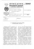 Патент 572937 Устройство уплотнения группы ортогональных сигналов