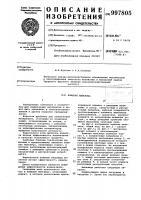 Патент 997805 Ножевая мельница