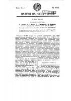 Патент 9844 Столярный верстак