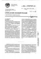Патент 1737737 Устройство преобразования частотно-модулированного аналогового сигнала в цифровой сигнал
