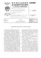 Патент 349509 Всесоюзная iшшно-кх>&;;г:г ?(4библио^т(<д j