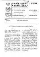 Патент 523233 Устройство для подбора дроссельных диафрагм
