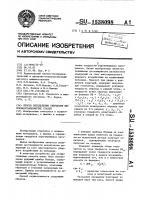 Патент 1538098 Способ определения твердости высокомарганцовистых сталей