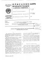 Патент 163975 Способ подготовки шлаков для обезмеживан№я-__^?^'^^^'^^^''- и'л посредством флотации