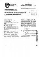 Патент 1018834 Способ пайки трубчатой сотовой панели