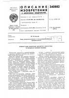 Патент 340882 Прибор для контроля диаметра отверстия в процессе хонингования