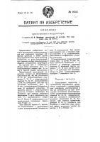 Патент 9241 Оркестровый модулятор
