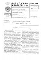 Патент 487186 Способ получения целлюлозы
