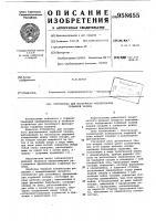 Патент 958655 Устройство для послойного фрезерования торфяной залежи