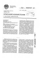 Патент 1815737 Электрическая машина