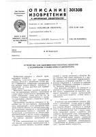 Патент 301308 Устройство для вывешивания опытных объектов с различными углами крена и дифферента
