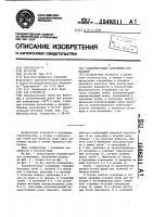 Патент 1548311 Водопропускное сооружение под насыпью