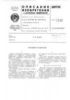Патент 387170 Фланцевое соединение
