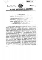 Патент 47016 Устройство для конвейерной смазки и сушки электродов