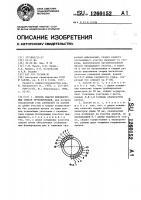 Патент 1260152 Способ сварки неповоротных стыков трубопроводов
