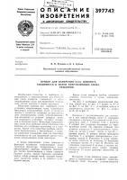 Патент 397742 Прибор для измерения угла поворота, сходимости и колеи направляющих колес тракторов
