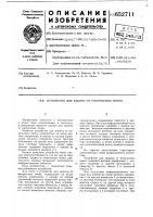 Патент 652711 Устройство для защиты от импульсных помех