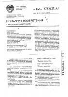 Патент 1713627 Способ очистки газов от фенола и формальдегида