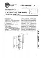 Патент 1265069 Устройство для централизованного электроснабжения пассажирского поезда