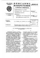 Патент 958513 Устройство для разделения на порции ленты из стеблей льна