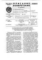 Патент 959642 Деактивируемый маркировочный элемент для обнаружения предметов в зоне контроля с переменным магнитным полем в особенности для предотвращения краж в магазинах