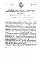 Патент 43179 Приспособление для поверки передатчиков электрических пароводомеров системы типа сименс и гальске