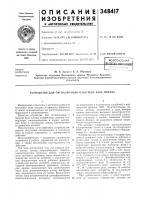Патент 348417 Патент ссср  348417