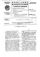 Патент 800420 Скважинный штанговый насос