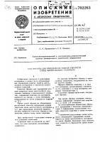 Патент 702263 Образец для определения модуля упругости слоев многослойного материала