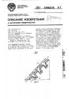 Патент 1446218 Крепление береговых откосов