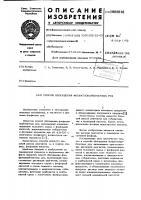 Патент 1002016 Способ обогащения фосфатнокарбонатных руд