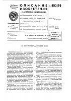 Патент 853195 Электрогидравлический насос