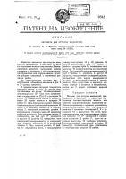 Патент 19843 Автомат для отпуска жидкостей