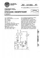 Патент 1471955 Установка для повторного нагрева обессеренных дымовых газов