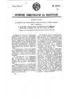 Патент 29854 Устройство для расцепления автоматически сцепных приборов с паровоза