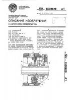 Патент 1520629 Ротор бесконтактной электрической машины с жидкостным охлаждением