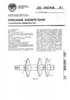 Патент 1437419 Ускоритель вращения сырцового валика в пильном волокноотделителе