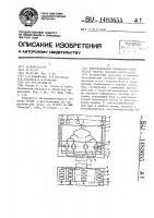 Патент 1483655 Многоканальная волоконно-оптическая система передачи информации
