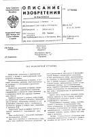 Патент 579886 Транспортная установка