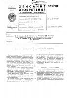 Патент 365770 Патент ссср  365770