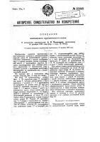 Патент 28646 Маятниковый круглопильный станок