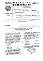 Патент 973597 Смазочно-охлаждающая жидкость для холодной обработки металлов пластическим деформированием